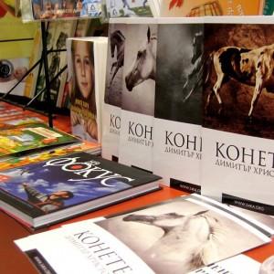 The Horses – Vernissage by Dimitar Hristov – 54ka