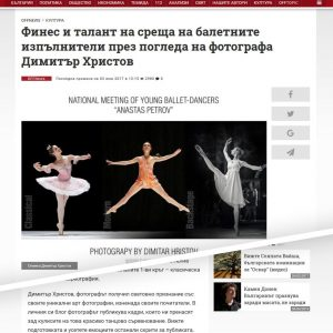 OffNews – National Meeting of Young Ballet-dancers – photography by Dimitar Hristov
