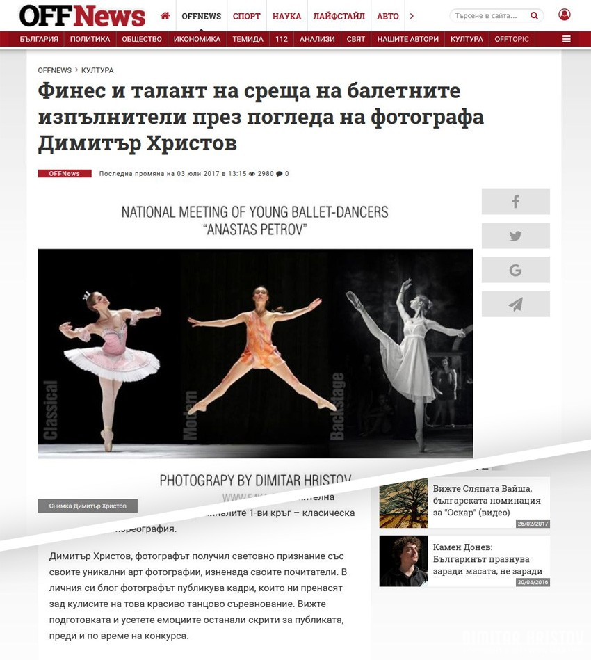 OffNews   National Meeting of Young Ballet dancers   photography by Dimitar Hristov photography news  Photo