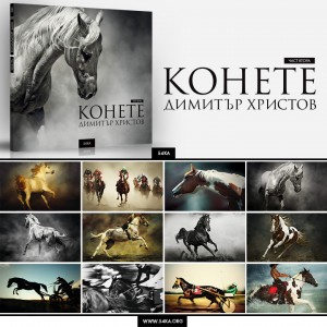 The Horses II by Dimitar Hristov – 54ka