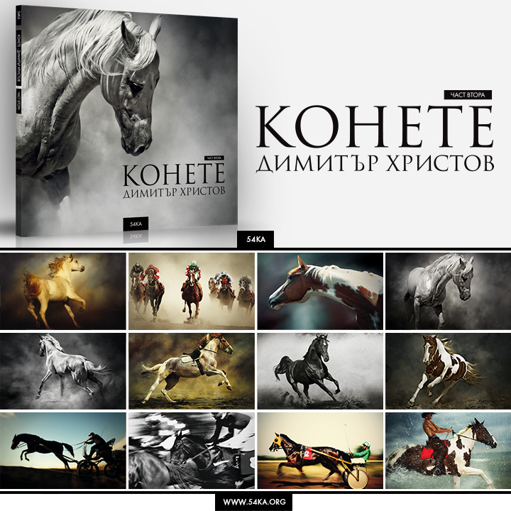 The Horses II by Dimitar Hristov   54ka 54ka news  Photo