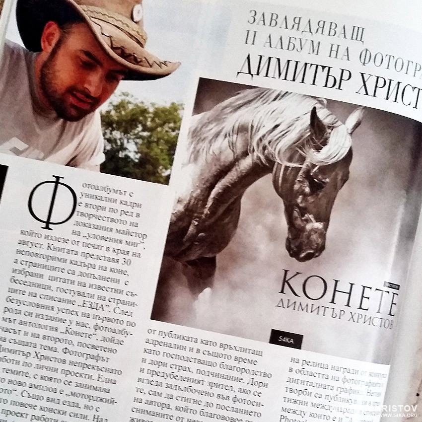 Ezda Magazine   The new equestrian photography album of Dimitar Hristov news  Photo