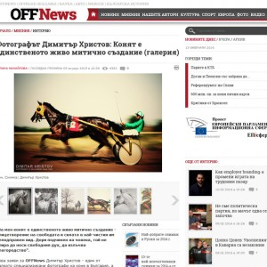 OffNews interview with Dimitar Hristov – 54ka
