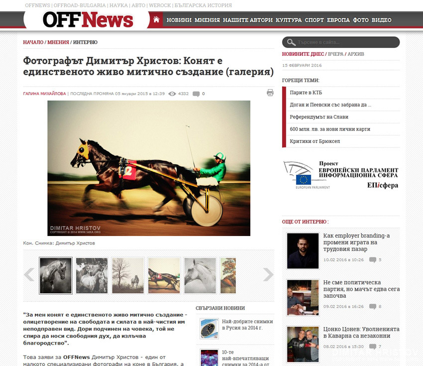 OffNews interview with Dimitar Hristov   54ka photography 54ka news  Photo