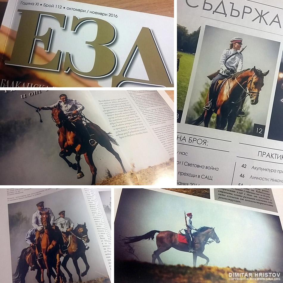 Ezda Magazine   The Battle of Dobrich 1916 54ka news  Photo