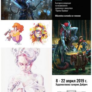 "Exhibition of the Bulgarian Association of Independent Artists and Animators ""Proiko Proikov"""