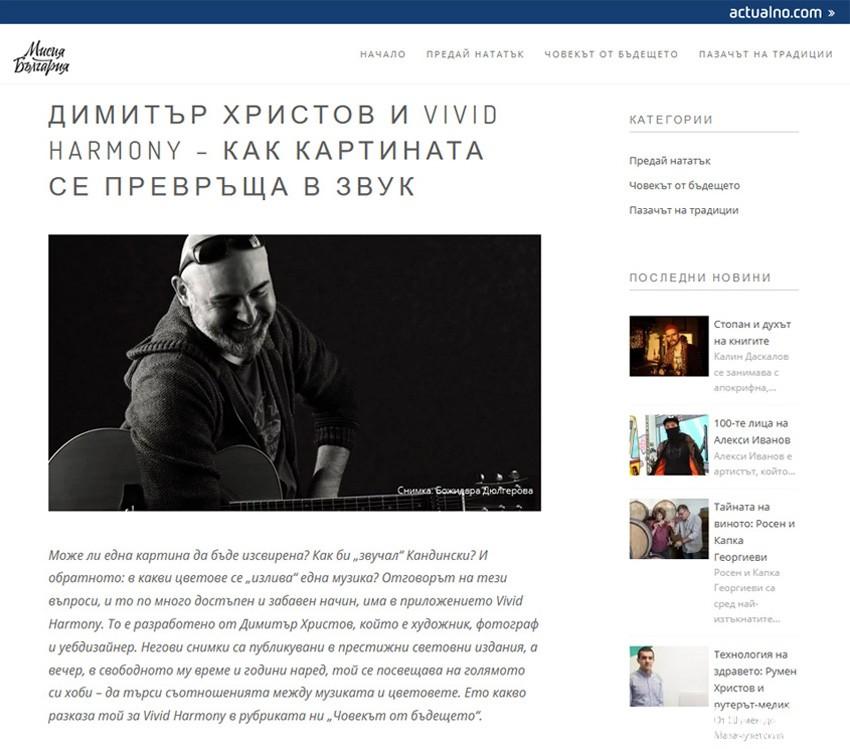Dimitar Hristov and Vivid Harmony   How the picture turns into sound 54ka news  Photo